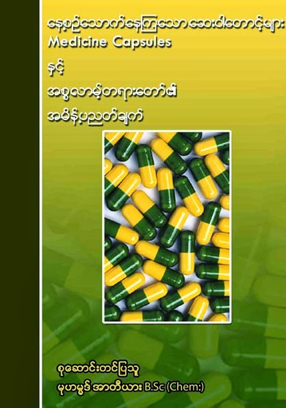 Medicine Capsules and Islamic Rules