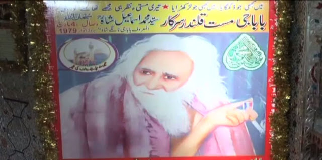 Baba Ismail, Shrine, Gujranwala, Cigarette, Smoke, Smoking, Cure, Cancer, Holy Smoke, Disease, 40 Cigarette, Baba Ji Nangay Shah, Baba Ji Nangy Shah,