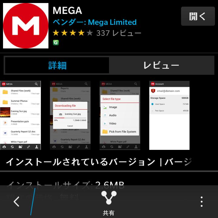 BlackBerryでMegaを使う