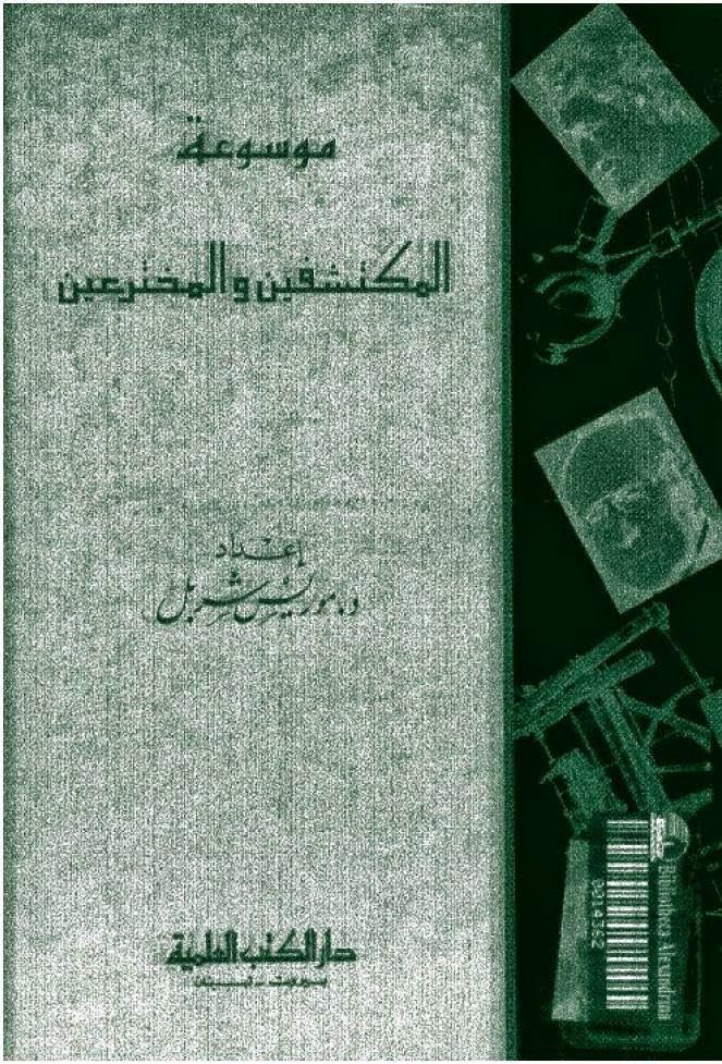موسوعة المكتشفين والمخترعين لـ موريس شربل