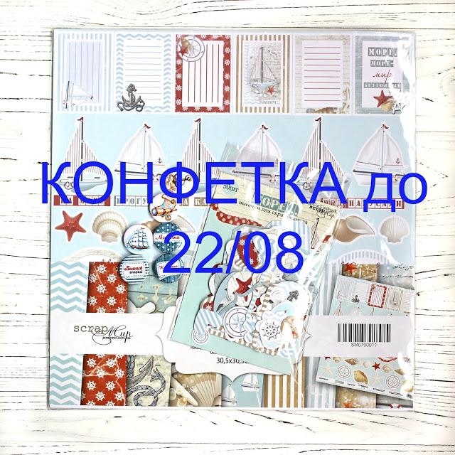 Морская конфетка от Akattava до 22/08