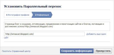 ввод информации о странице блога в Facebook и адресе сайта для которого она создаётся