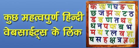 Important Hindi Websites Links