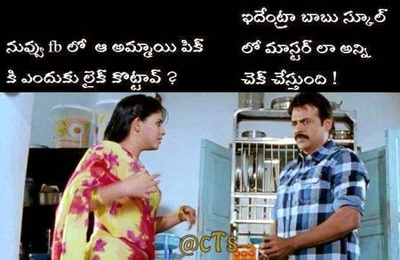 Funny Comments on Photos in Telugu Telugu Funny Photo Facebook