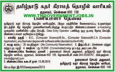 Tamilnadu Khadi and Village Industries Board (TNKVIB) Recruitments (www.tngovernmentjobs.in)