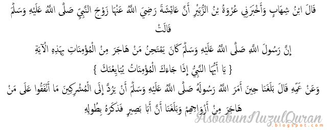 qur'an surat al mumtahanah ayat 12