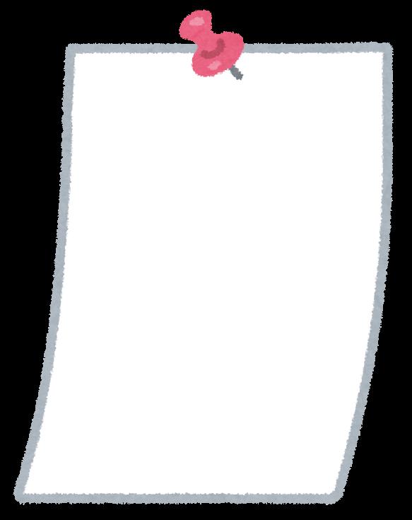 1:送付状の用紙の大きさは?