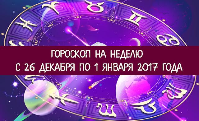 Недельный гороскоп на текущий период для знака Овен