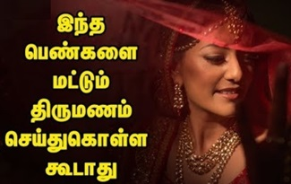 Never Marry These Kind Of Women Says Chanakya | Unknown Facts Tamil