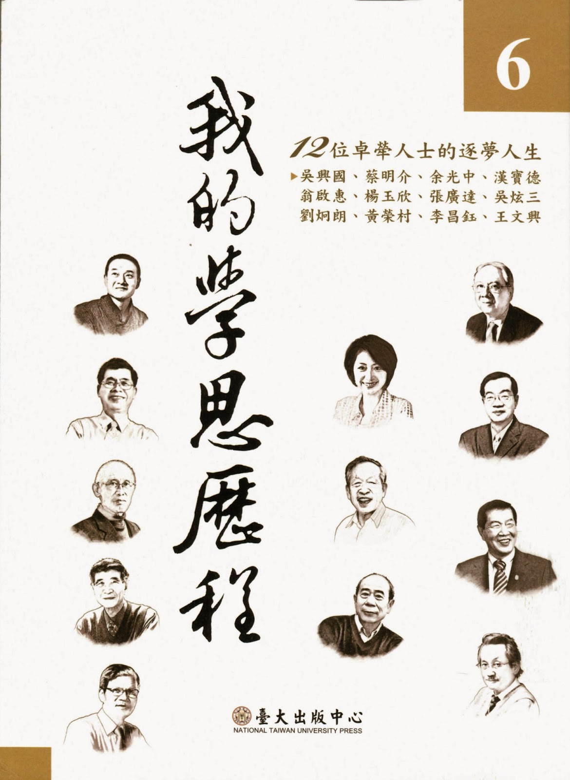 NTU Lectures on the Intellectual and Spiritual Pilgrimage, Vol.6《我的學思歷程6》(2012)
