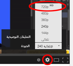change youtube quality
