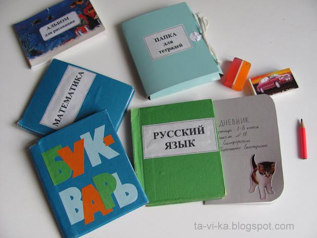 самодельные книжки для игры в школу