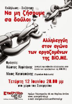 Εκδήλωση αλληλεγγύης στην Αθήνα