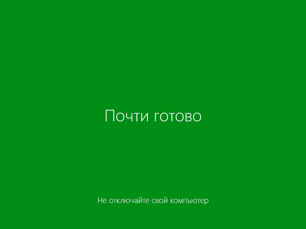 33_Установка Windows 8 - Почти готово - Не отключайте свой компьютер.png