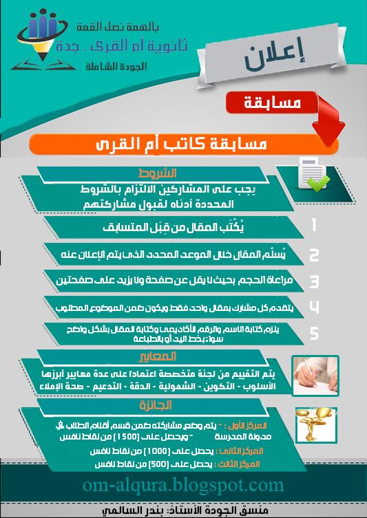"""قسم الجودة يسدل الستار عن """" كاتب أم القرى """""""