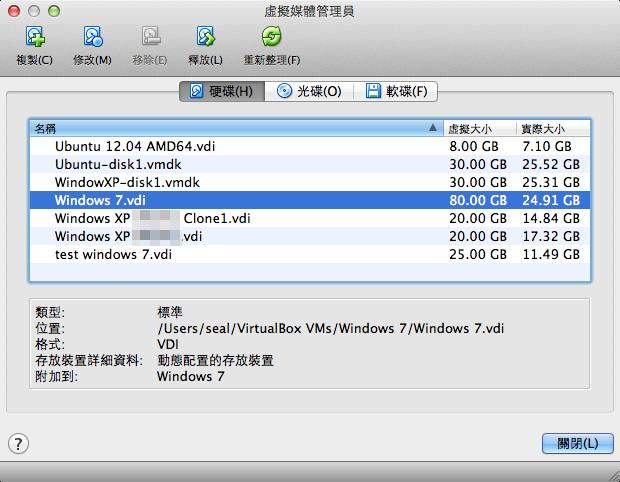 VirtualBox 虛擬媒體管理員