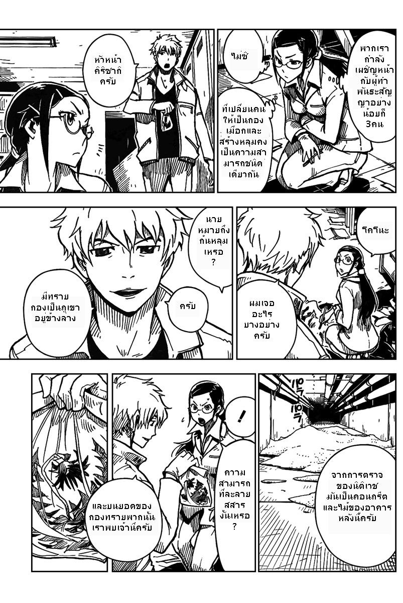 อ่านการ์ตูน Darker Than Black Shikkoku No Hana 1 ภาพที่ 11
