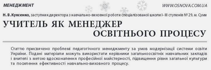 http://journal.osnova.com.ua/download/1-409-39845.pdf