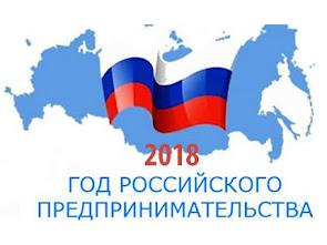 2018 - ГОД РОССИЙСКОГО ПРЕДПРИНИМАТЕЛЬСТВА