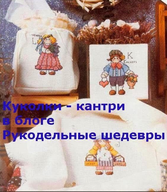 Куколки-кантри