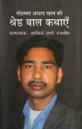Arshad Khan ki Shreshth Bal Kathayen_Editor_Zakir Ali Rajnish