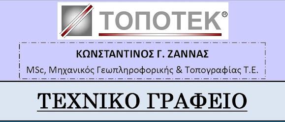 ΤΕΧΝΙΚΟ ΓΡΑΦΕΙΟ - Κωνσταντίνος Γ. Ζάννας