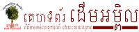 setcast|DAP Radio - FM93.75 Live Cambodia