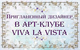 ПД  Viva La Vista