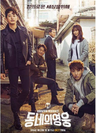 "Drama Korea Terbaru :  ""Neighborhood's Hero"" (2016)"