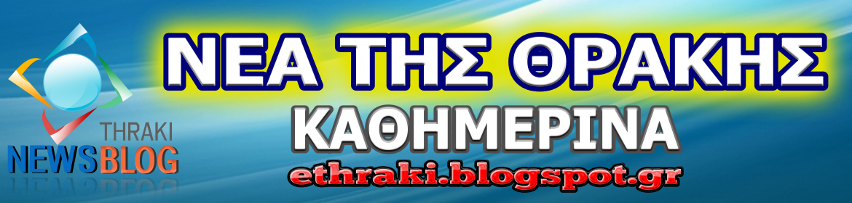 Thraki News Nea ΝΕΑ ΕΙΔΗΣΕΙΣ ΘΡΑΚΗ E Thraki