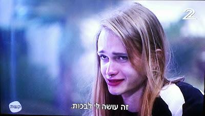"""""""האח הגדול וי-איי-פי"""", פרק 3, קשת"""