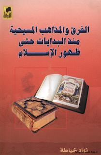 الفرق والمذاهب المسيحية منذ البدايات حتى ظهورالإسلام