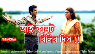 Bengali funny photo comment for facebook, : Bangla funny pic, bangla funny picture for facebook 2014-2015, bangla photo comment 2014, facebook comment, fb bangla photo comment, fb comments, fb funny photo comments, Funny Bangla Facebook Photo Comments, Funny Facebook Photo Comments 2015.