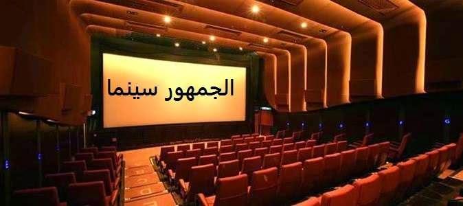 تردد قناة الجمهور سينما على نايل سات 2015 - AL GOMHOR CINEMA