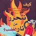 تحميل كتاب كيف نتحرر من نار الغضب pdf - محمد نبيل كاظم