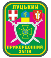 Емблема Луцького загону