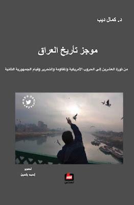موجز تأريخ العراق: من ثروة العشرين إلى الحروب الأمريكية والمقاومة والتحرير وقيام الجمهورية الثانية - كمال ديب