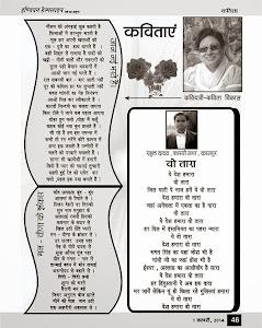 """""""इंडियन हेल्पलाइन """" मासिक पत्रिका के फ़रवरी अंक में मेरी दो कविताएँ आयीं हैं.. ...."""