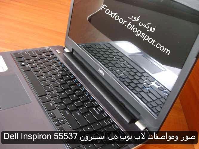 صور ومواصفات لاب توب ديل انسبيرون Dell Inspiron 55537
