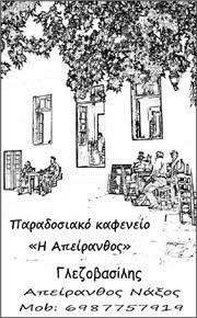 ΠΑΡΑΔΟΣΙΑΚΟ ΚΑΦΕΝΕΙΟ