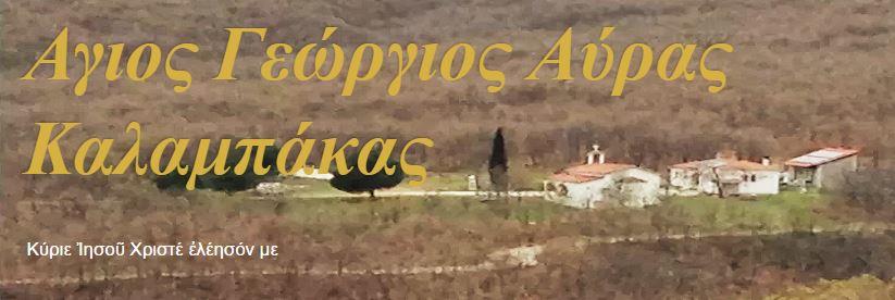 agiosgeorgiosavras.blogspot.gr