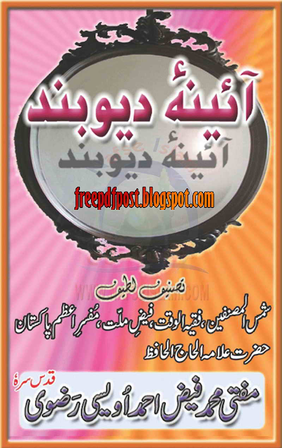 http://www.mediafire.com/view/s7e4g781x6i5754/AainaEDeoband(freepdfpost.blogspot.com).pdf