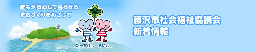 藤沢市社会福祉協議会 新着情報