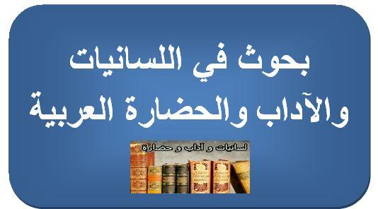 بحوث في اللسانيات والآداب والحضارة العربية
