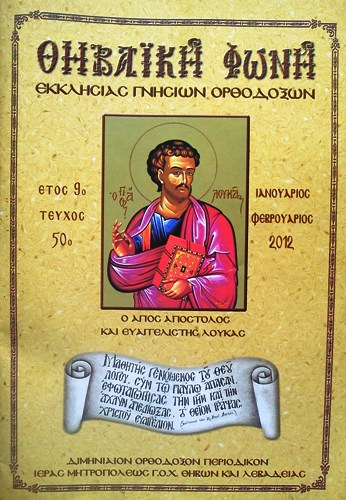 ORTHODOX JOURNAL