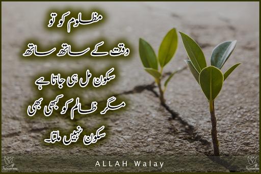 Mazloom Ko Tou Waqt Ka sath Sath Sukoon Mil - Aqwal Aulia, Aqwal Sufia, innocent pics