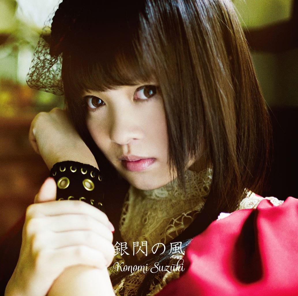 Suzuki Konomi 鈴木このみ Ginsen no Kaze 銀閃の風 lyrics cover