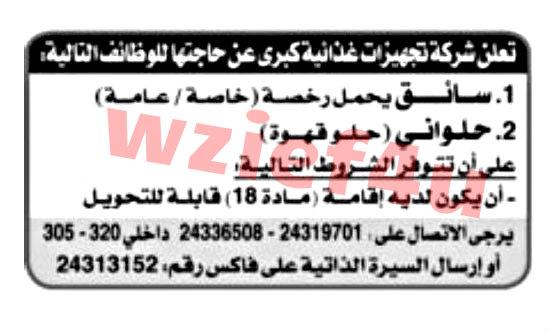 وظائف خالية الكويت : وظائف جريدة الراي 11 أبريل 2013 الخميس 11-04-2013