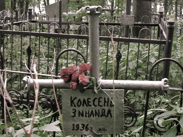 старые надгробия, кладбище в Минске, надпись с ошибками