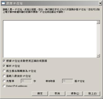 取得網路IP位址相關資訊,IPNetInfo V1.53 繁體中文綠色免安裝版!